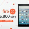 【間もなく終了】Amazon Fireタブレットが最安 3,780円、Fire HD 10が12,080円になるプライム会員限定キャンペーン