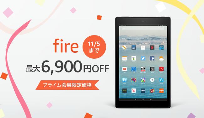 Amazon、Fireタブレットが最大6,900円割引