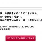 ドコモオンラインショップでスマホ購入→SIMロック解除で「43121」エラーを解決する方法