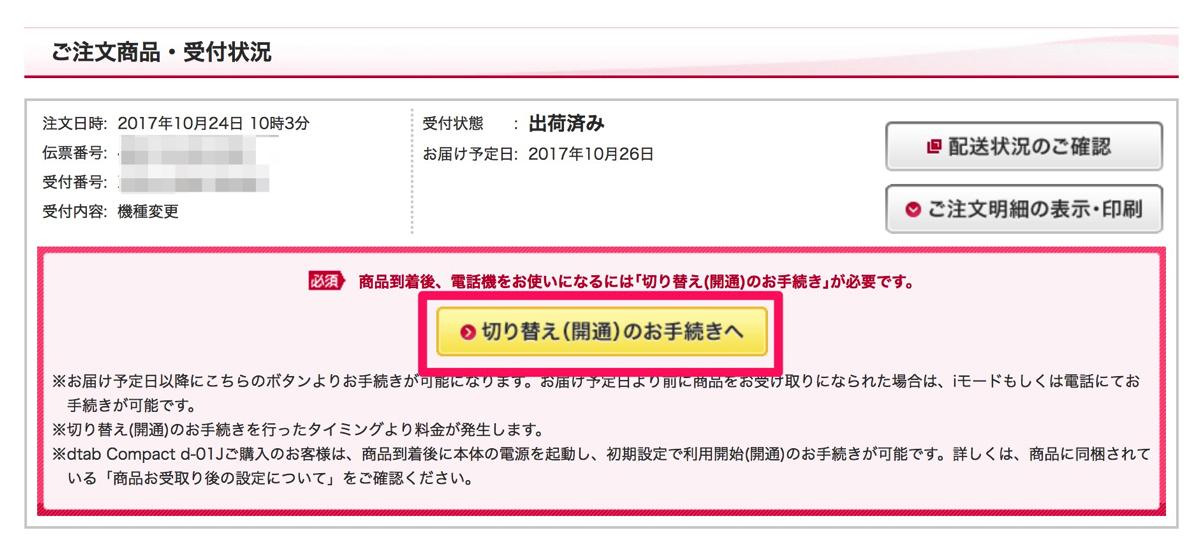 ドコモオンラインショップ > 注文商品・受付状況で「切り替え(開通)手続を行う」