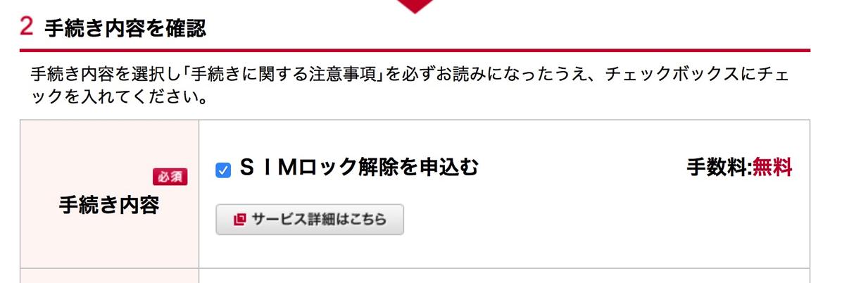 オンラインでのSIMロック解除は手数料無料