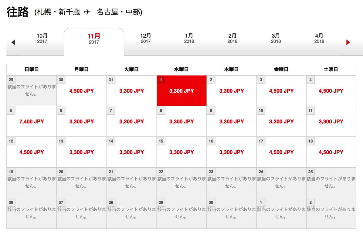 エアアジア:名古屋↔札幌が片道3,300円のセール開催