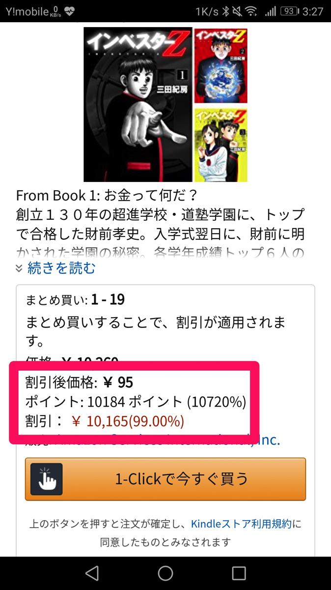 「インベスターZ」まとめ買いが95円、10,184ポイント付与