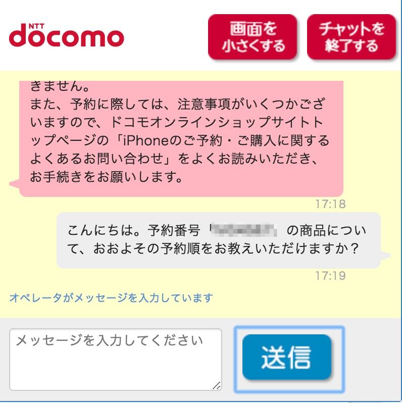 ドコモオンラインショップ:チャットでの問合せ