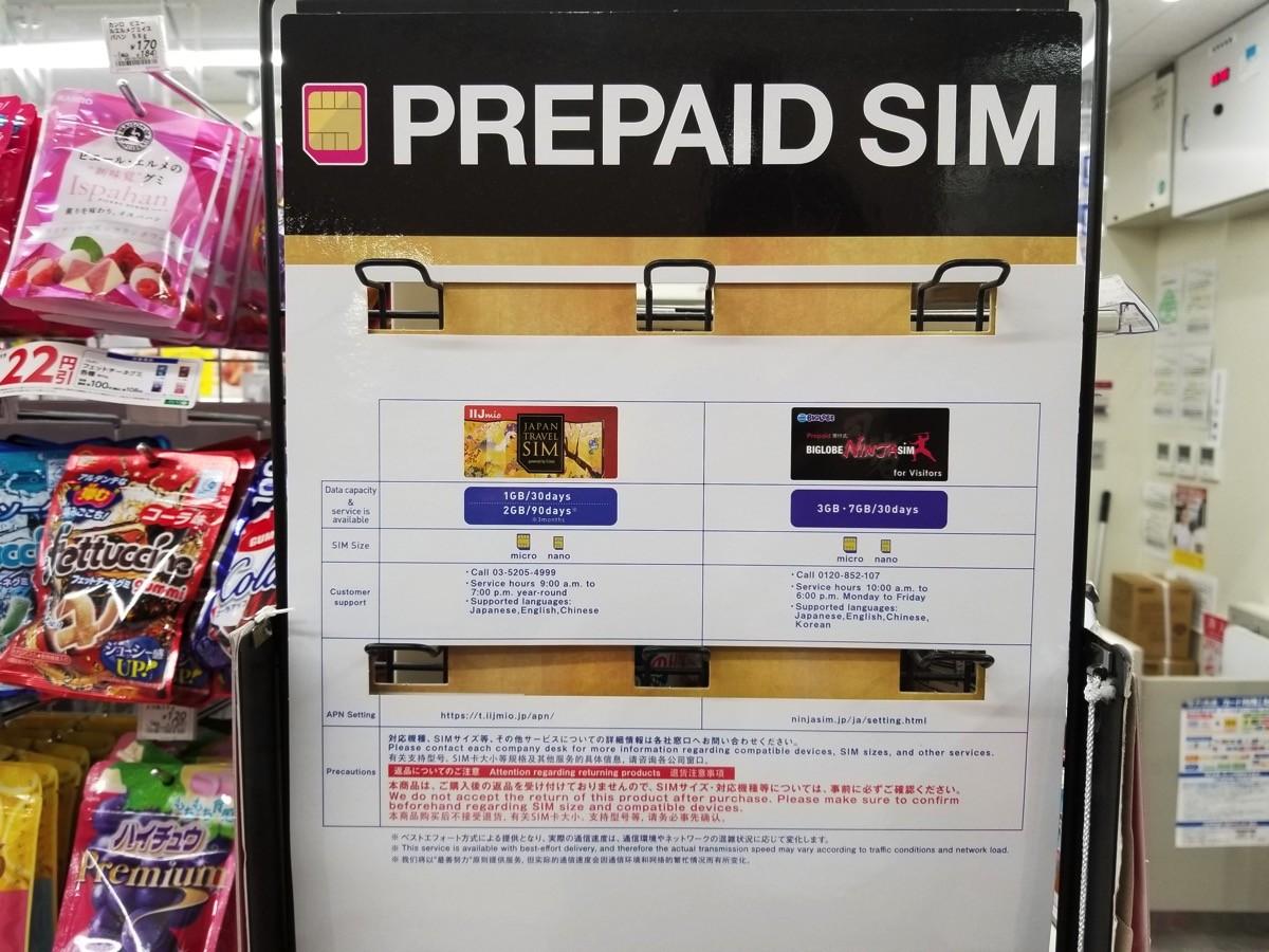 国内線ターミナルのローソンでもプリペイドSIMカードが購入可能