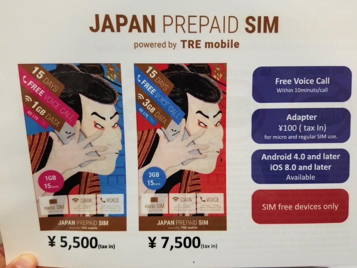 エクスコムグローバルのカウンターでもプリペイドSIMカード購入可能
