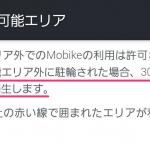 Mobike、利用可能エリア外の駐輪は「30分毎に1万円課金」が大問題
