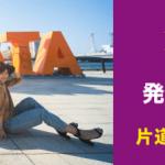 ピーチ、2018年3月1日から大阪〜新潟線を開設!就航記念セールで片道3,290円、その他国内線・国際線もセールに