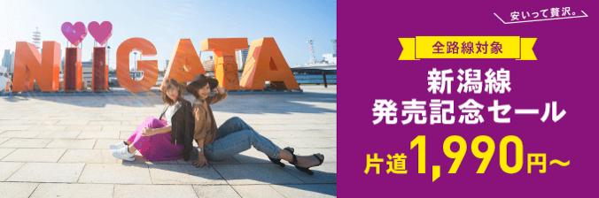 ピーチ:大阪〜新潟に就航!