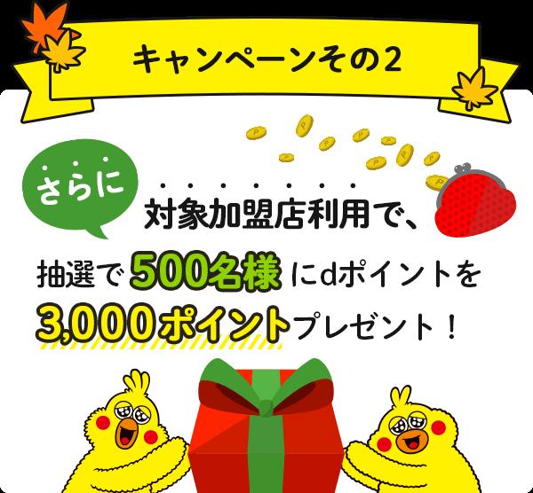 dポイント加盟店の利用で3,000ポイントプレゼント