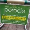 【札幌】シェアバイクが今シーズンの営業を終了「ポロクル」は10月末、「Mobike」は11月末