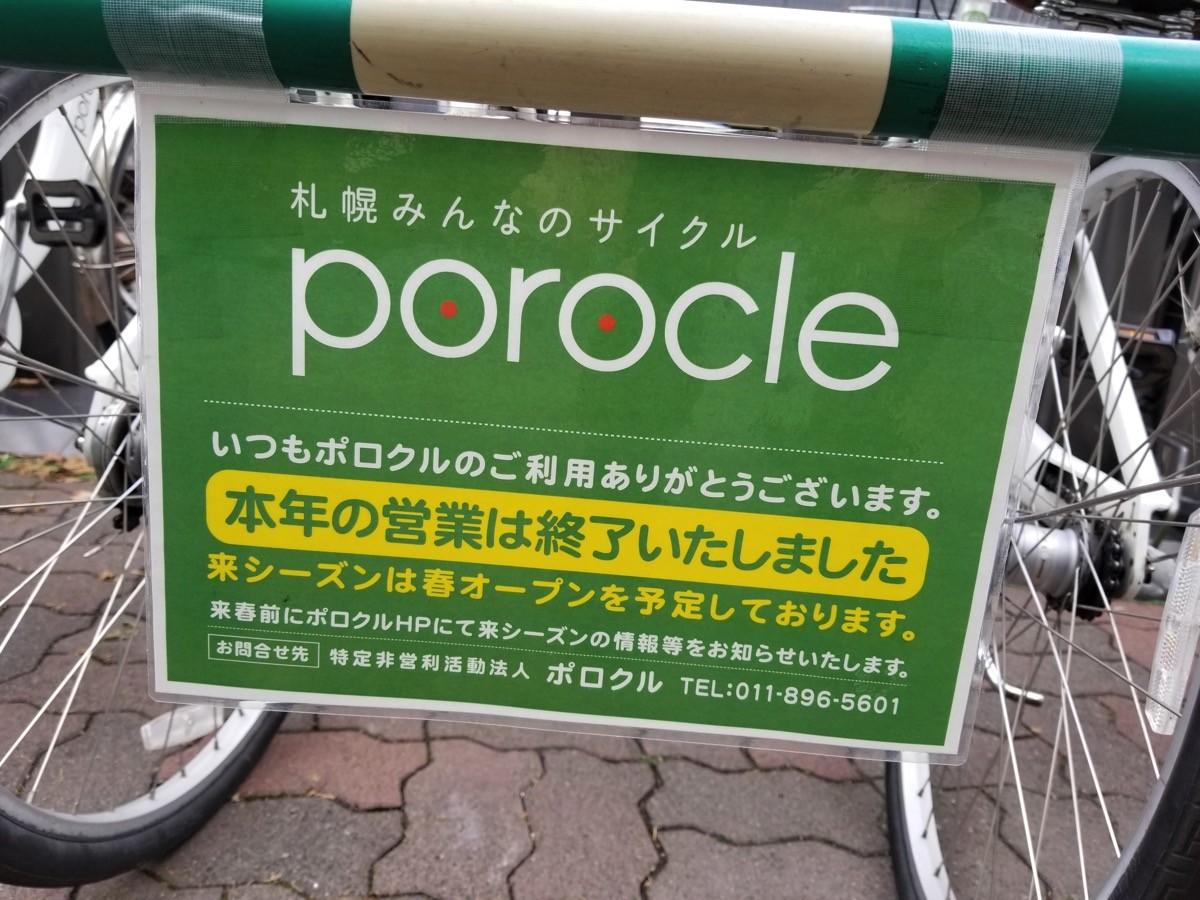 「ポロクル」は10月末で今シーズンの営業を終了