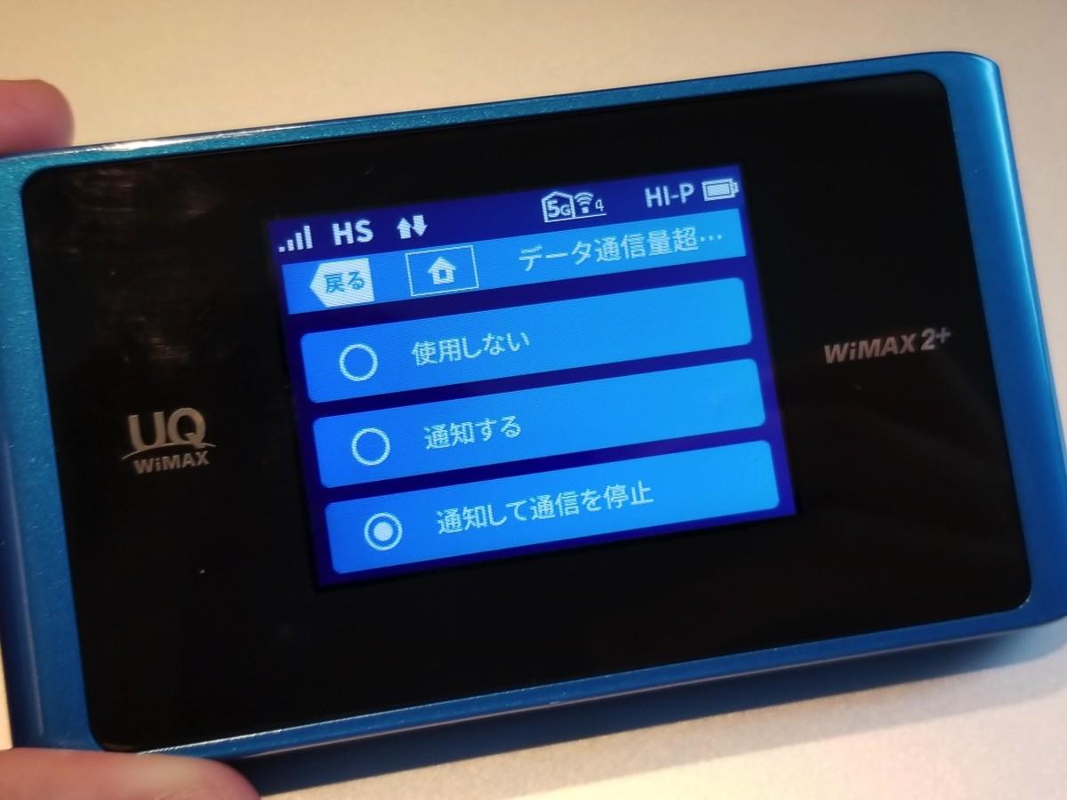 「WX04」は7GBパケ死を防止するモードも