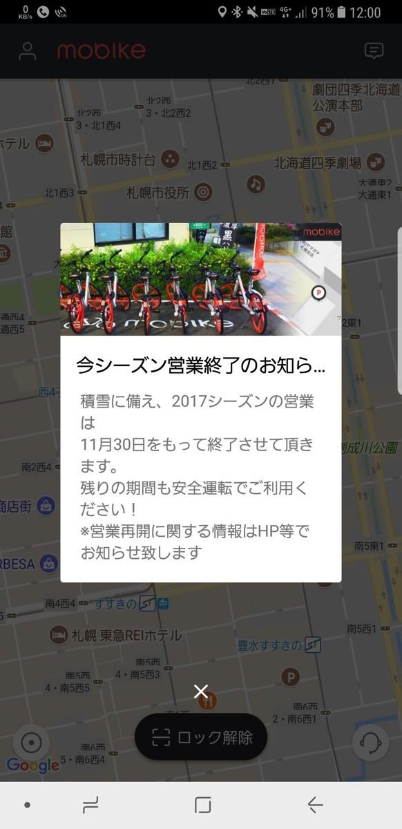 「Mobike」は11月末で今シーズンの営業を終了予定