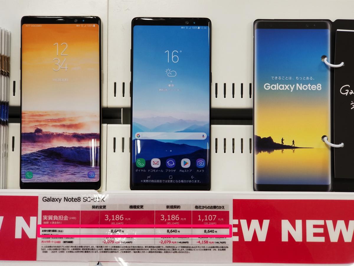 ドコモショップ:Galaxy Note8に頭金8,640円を設定