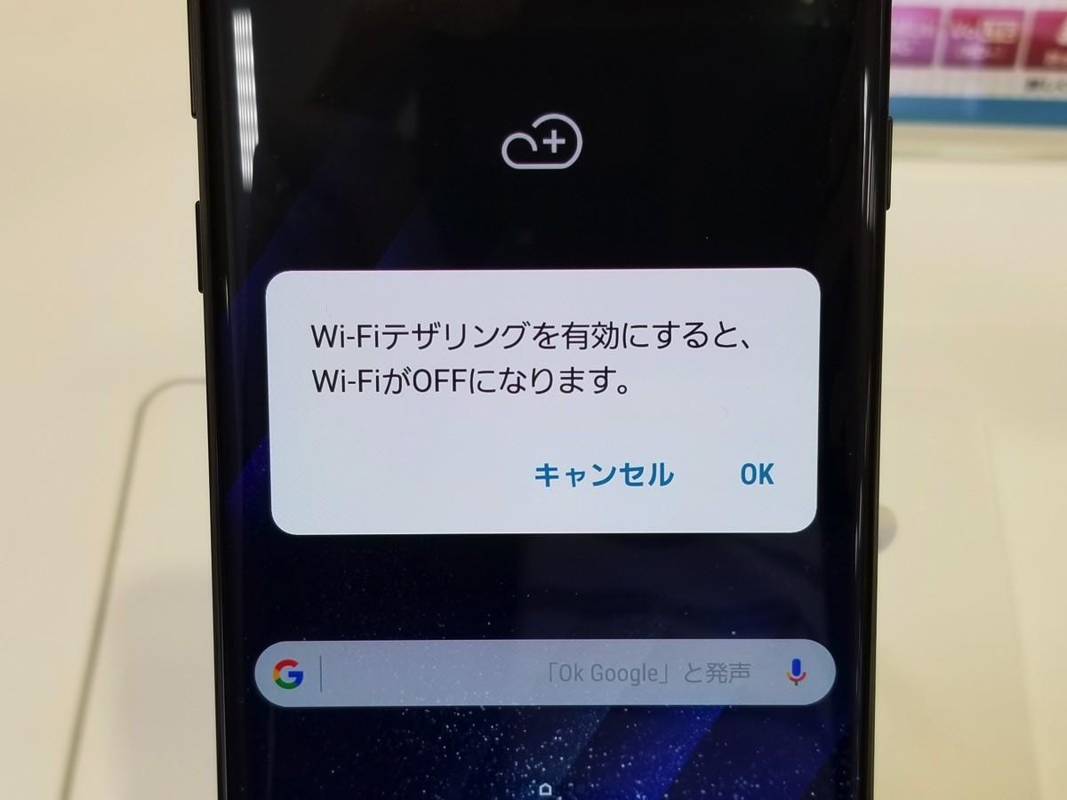 Galaxy Note8「Wi-Fi接続中はテザリング有効にできない」エラー