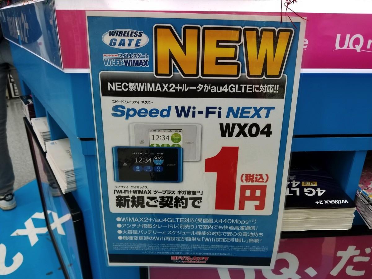 ヨドバシカメラ:WX04新規契約で本体価格は1円