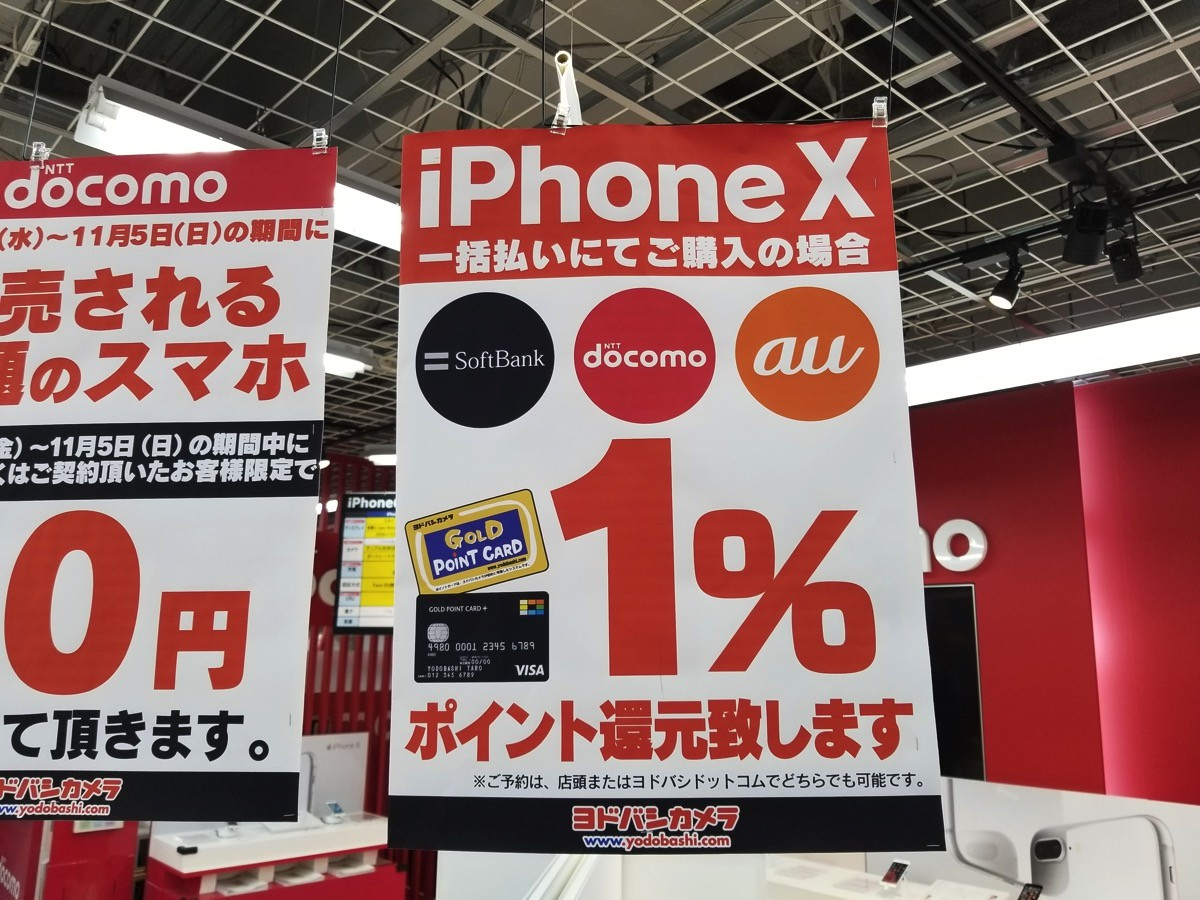 iPhone X:家電量販店でのポイント還元は1%
