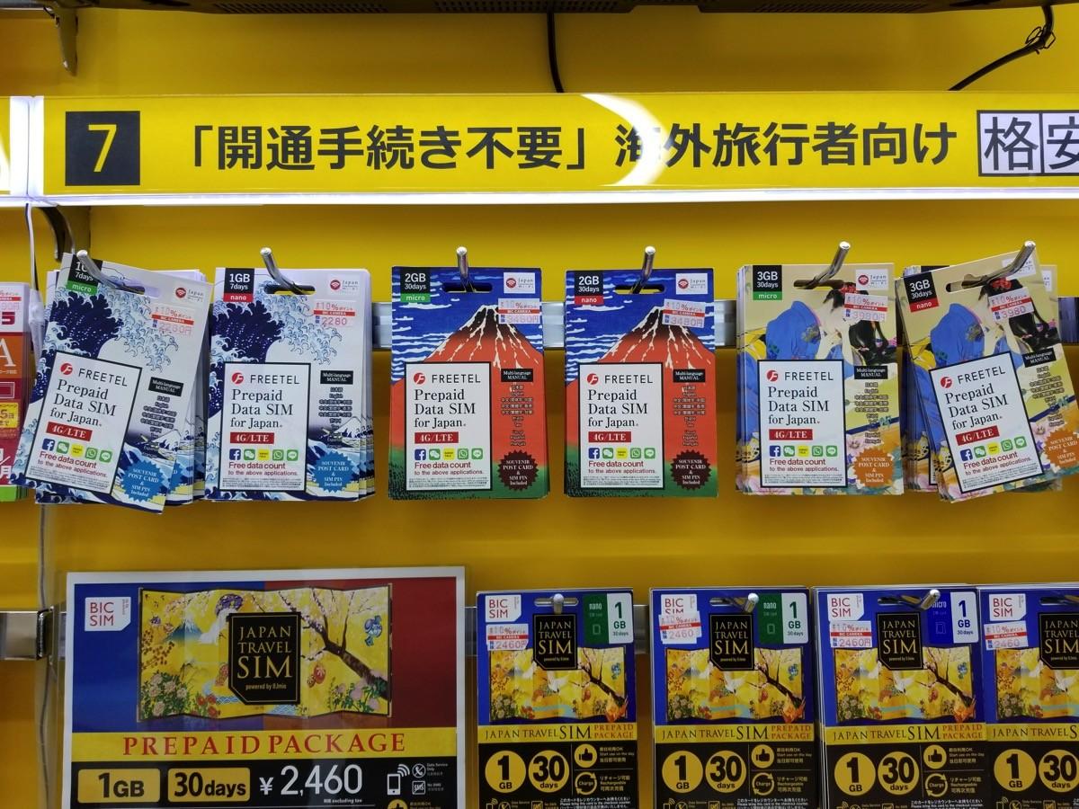 「ビックカメラ」では訪日外国人向けのプリペイドSIM販売継続(在庫限り?)