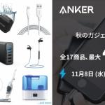 Anker、モバイルバッテリー・USB充電器・Bluetoothスピーカー・ロボット掃除機などが対象、24時間限定セールをAmazonで開催