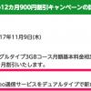 mineo、月額900円割引&Amazonギフト券2,000円プレゼントの申込期限は9日(木)まで。