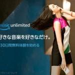 Amazon、Music Unlimited無料お試しで全員に500ポイントプレゼント