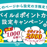 ドコモ以外でもok!Androidスマホに「モバイルdポイントカード」を設定、抽選で2,000ポイントプレゼント