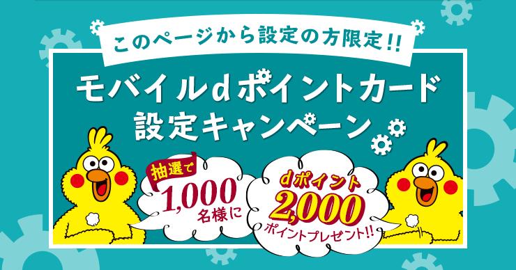 モバイルdポイントカード設定で2,000ポイントプレゼント