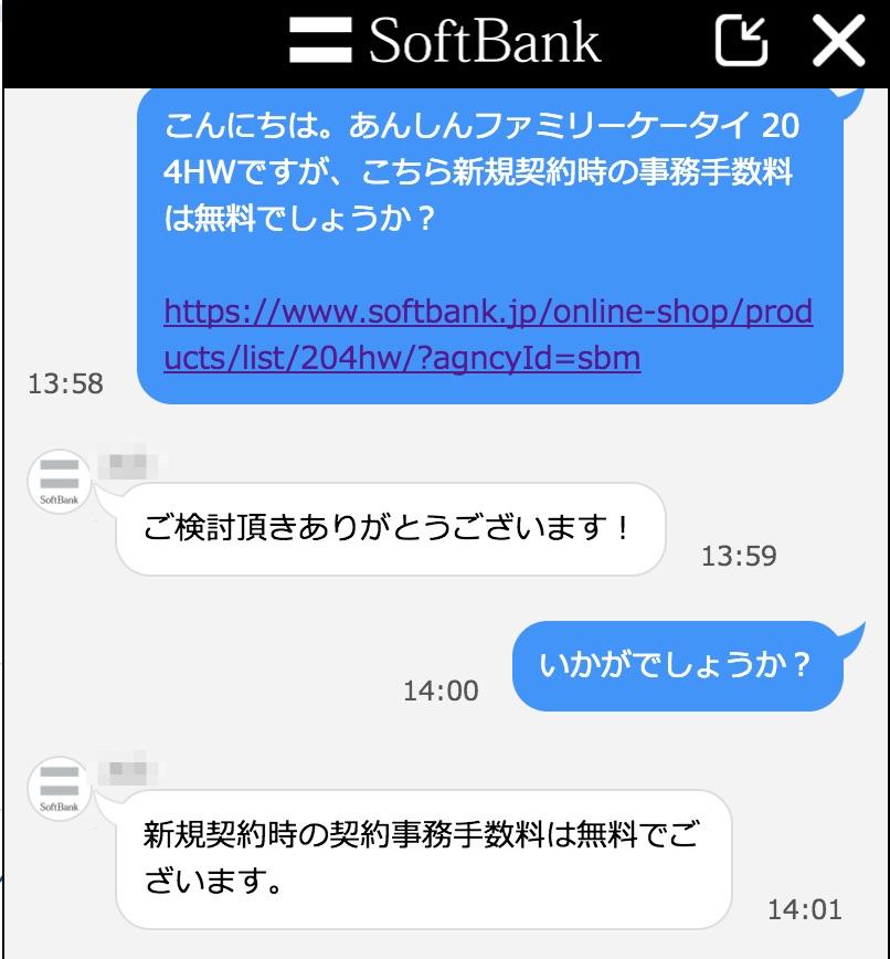 「あんしんファミリーケータイ 204HW」契約事務手数料は無料