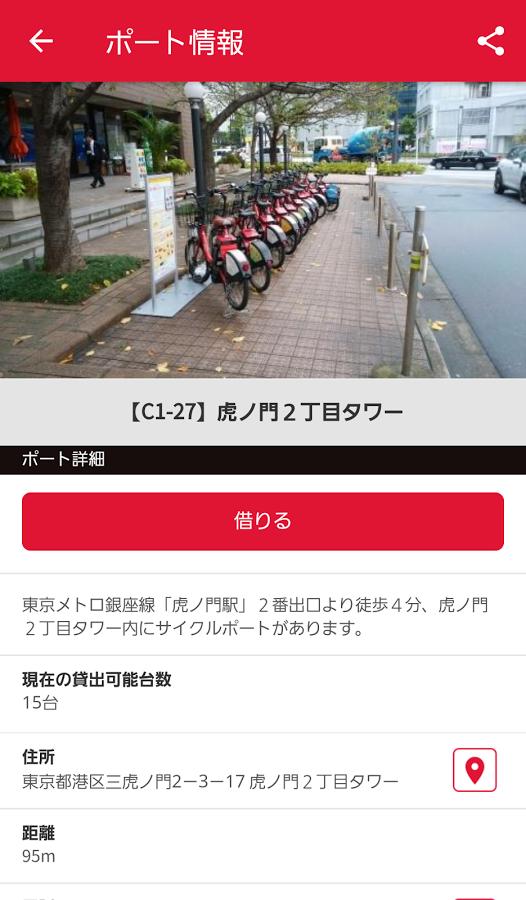 ドコモバイクシェア:ポート詳細画面