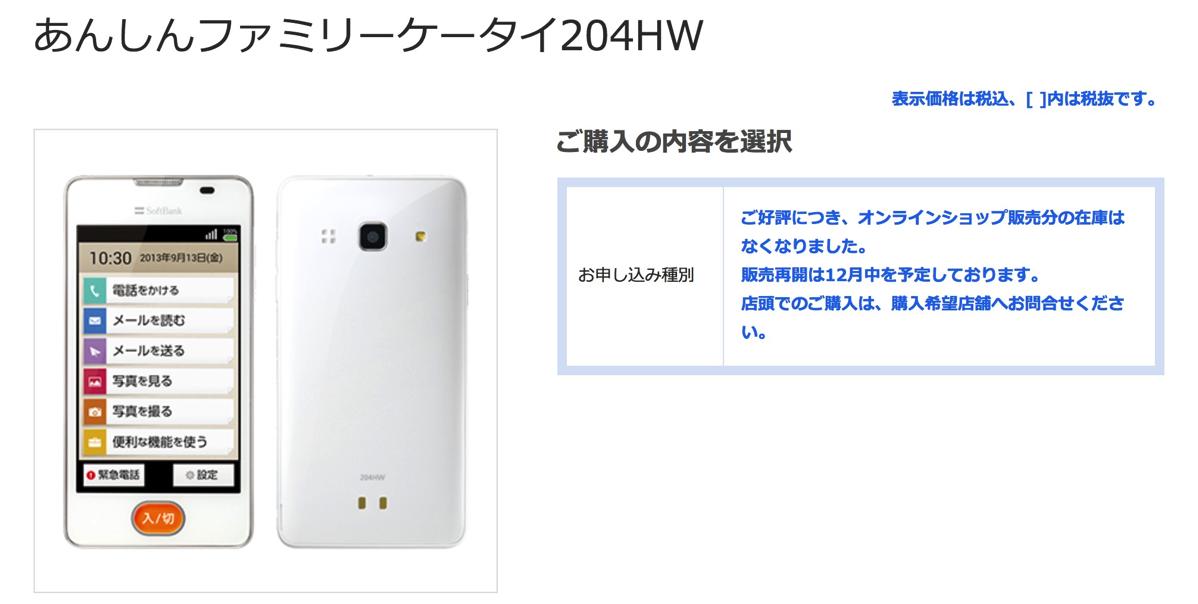 いい買物の日、204HWがオンラインで完売