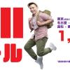 香港エクスプレス、日本から香港が片道1,480円!48時間限定セール開催