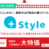 【いい買物の日】11日(土)限定、Mode1 RETROが11,111円、Bluetoothトラッカーが1,111円