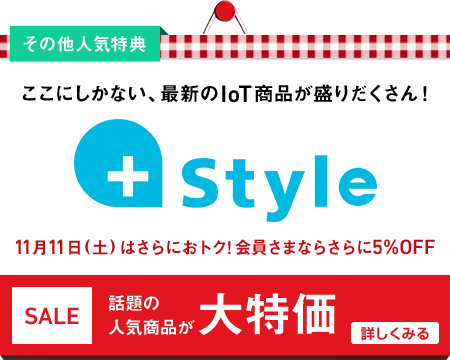 【いい買物の日】+StyleでBluetoothトラッカーが1,111円、Mode1 RETROが11,111円、