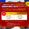 春秋航空日本:国際線が一人5,000円割引!72時間限定キャンペーン