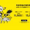 スクート、大阪〜ハワイが往復23,000円・シンガポールが片道13,000円のセール!年末年始もセール対象