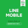 LINEモバイル:事務手数料が無料になるエントリーパッケージをアップデート、音声・データのどちらでもokに
