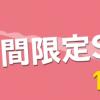 Peach:48時間限定セール開催、国内線片道1,990円・国際線2,290円から
