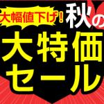 【gooSimseller】音声通話SIM契約でP10 liteが12,900円、VAIO Phone Aが9,800円のセール!