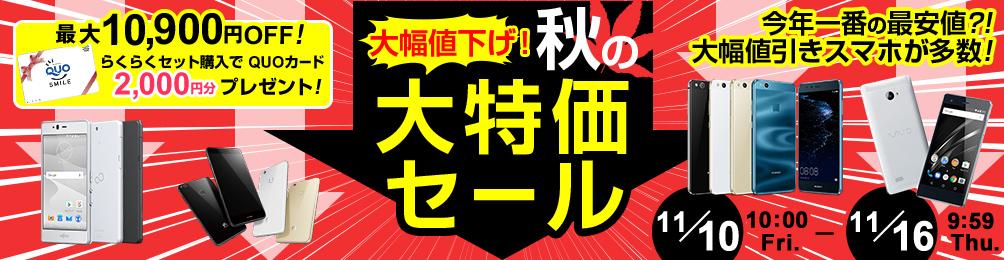 【gooSimseller】P10 liteが12,900円、VAIO Phone Aが9,800円のセール!