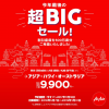 エアアジア「ビッグセール」開催!空港使用料コミで関空〜ホノルルが片道14,900円、成田〜バリ島が10,900円など
