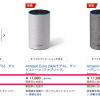 Amazon Echoが「本日中にお届け」に、ただし招待されたユーザーのみ購入可能