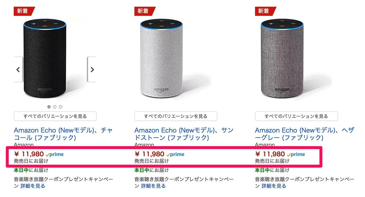 Amazon Echoが「本日中にお届け」に
