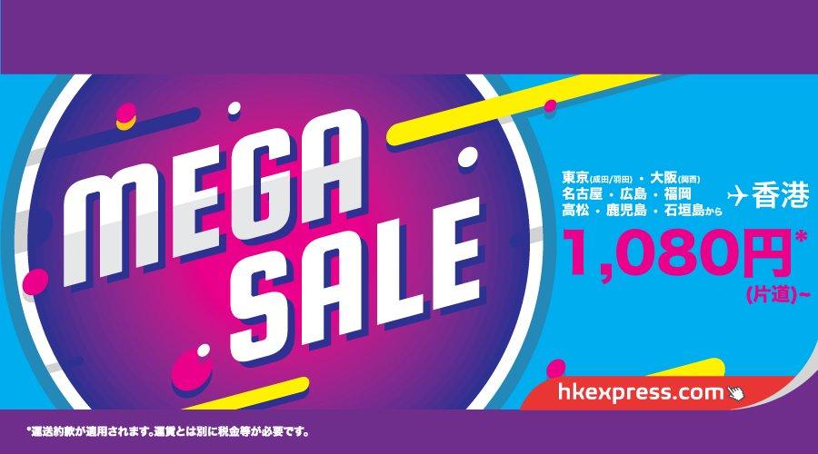 香港エクスプレス:日本〜香港が片道1,080円!激安セール開催