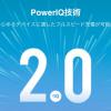 Anker「PowerIQ 2.0」搭載のモバイルバッテリー発売、入出力が最大18Wで高速化
