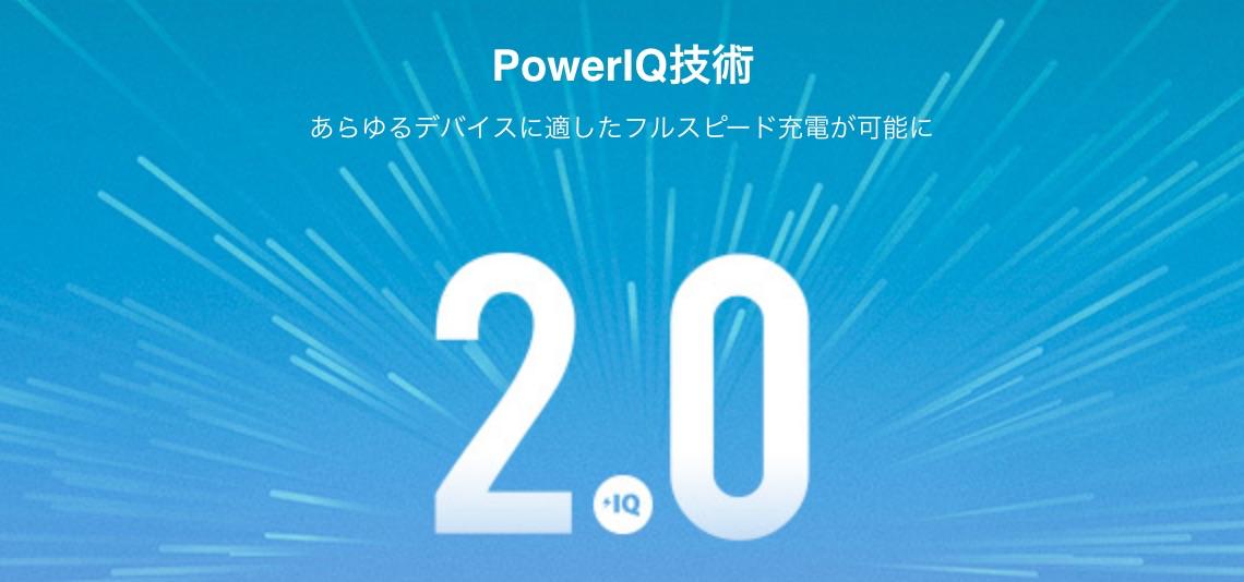 PowerIQ 2.0搭載