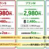 【楽天モバイル】スーパーホーダイ3年契約で整備品iPhone SEが本体代0円、honor9が12,800円などのセール