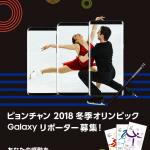 サムスン電子ジャパン、2018年冬期平昌オリンピックにGalaxyユーザー20組40名を招待
