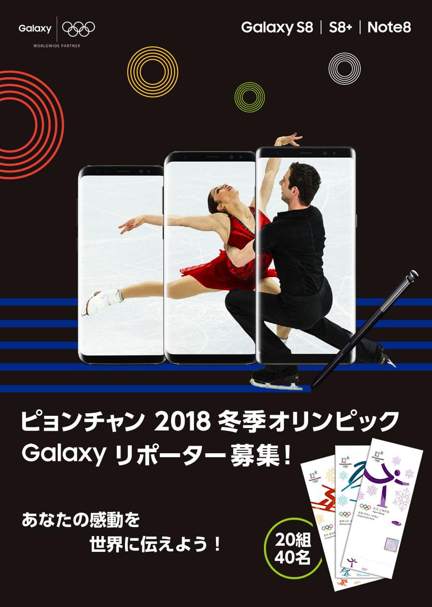 平昌(ピョンチャン)2018 冬季オリンピック Galaxyリポーター募集!