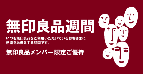 無印良品週間、11月17日(金)〜11月27日(月)